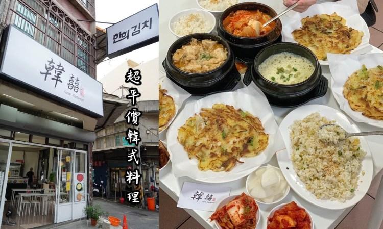 【新竹美食】超平價韓式料理「韓囍」百元有找,必點蔥煎餅、韓國泡菜鍋,老闆正統韓國人