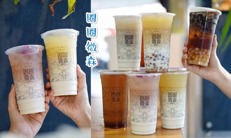 【新竹飲料】新竹必喝飲料店『圈圈微森』又出了全新的花茶系列囉!前陣子出的泰式奶茶也很推薦。