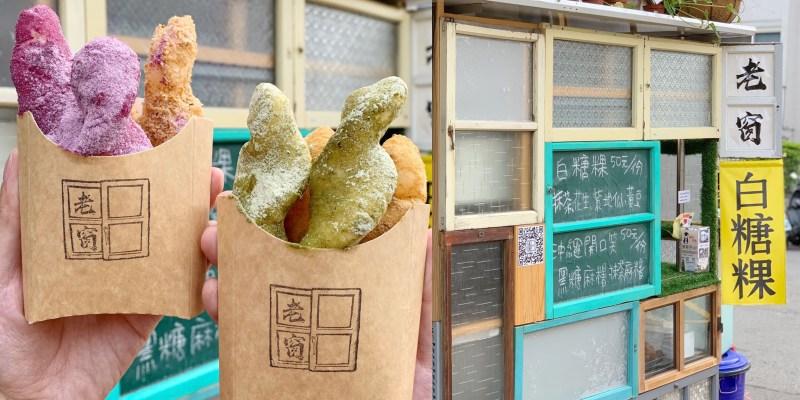 【台中下午茶】台中一中街最新的IG打卡美食『老窗白糖粿』50元銅板價好吃又好拍!彩色白糖粿