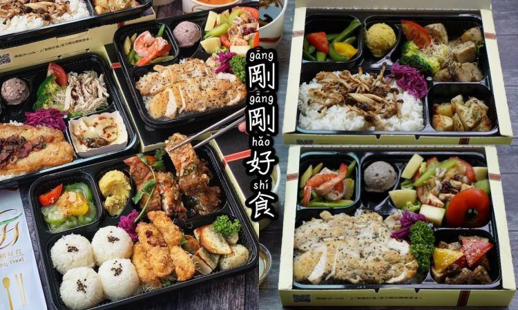【精緻餐盒外送】剛剛好食嚴選食材、少油少鹽、口味多變、大份量餐盒,商務會議、辦公司、新竹園區、竹南頭份外送