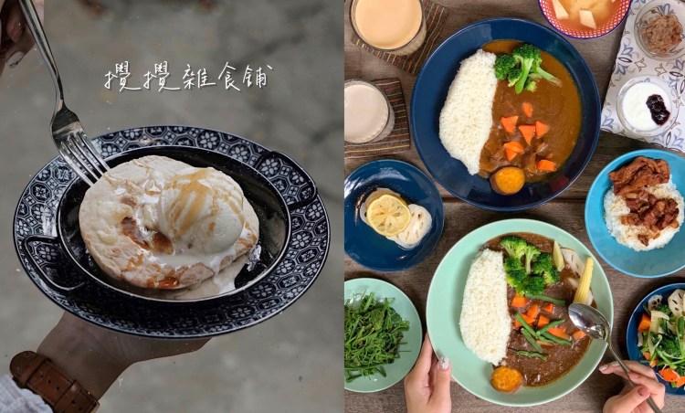 【新竹美食】巷弄老宅庭院『實物生活 x 攪攪雜食舖』嚴選在地小農食材,咖哩飯好吃又好拍!
