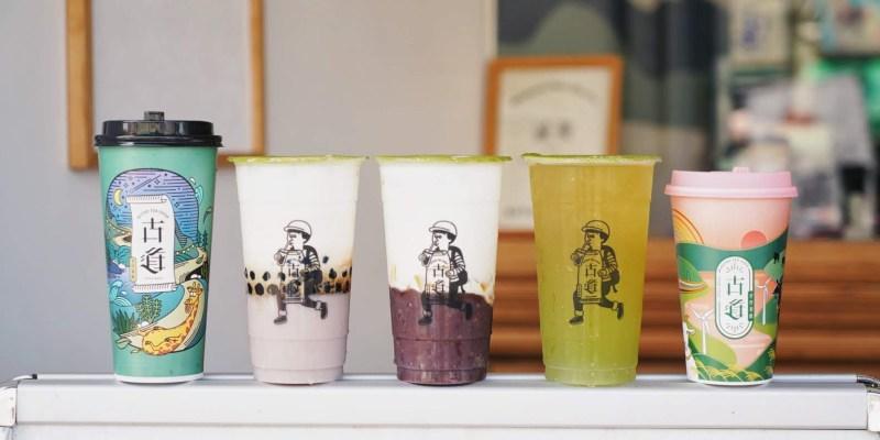 【苗栗後龍】古道茶飲。苗栗後龍在地品牌飲料店。好喝好拍又便宜。鄰近後龍火車站