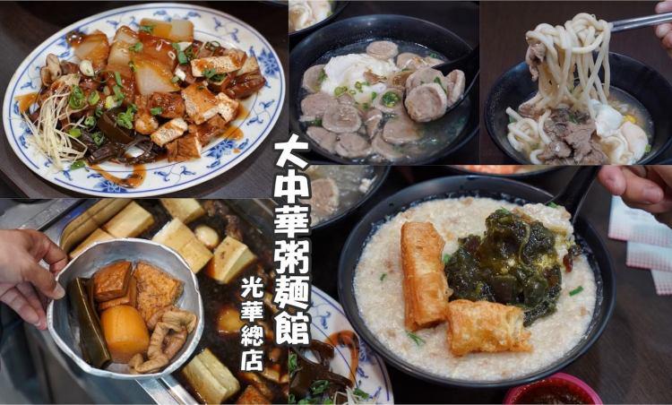 【新竹美食】大中華粥麵館光華總店。營業20年品質最穩。中午營業至凌晨12點。