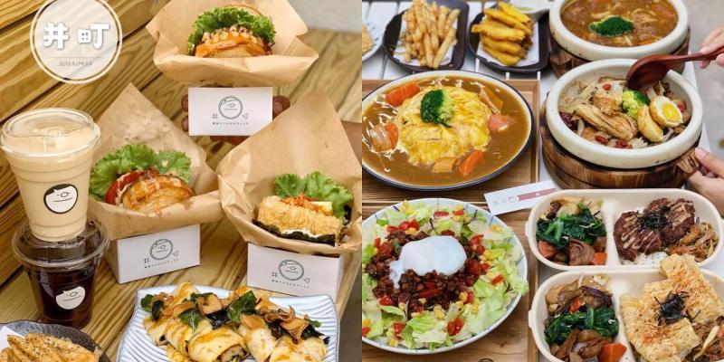 【新竹美食】二訪高CP值的蔬食料理店『井町日式蔬食-高鐵店』餐點選擇多之外,份量也很多而且還很美味!
