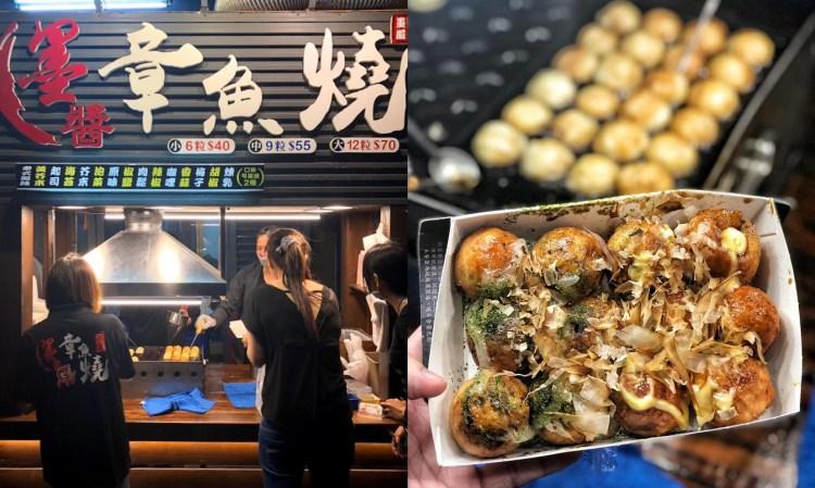 【苗栗美食】連鎖店的『墨醬章魚燒』有15種口味選擇,價格又便宜,晚餐、宵夜新選擇。