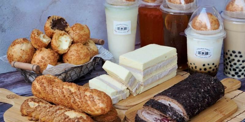 【台中下午茶】霧峰區新開幕『茶水鎮』是一間飲料結合泡芙、蛋糕的茶飲甜點店,現灌爆漿泡芙酥脆爽口,送禮自吃兩相宜。