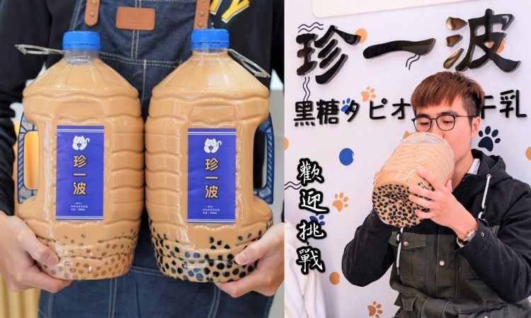【珍一波】全台獨家推出五公升「巨無霸家庭號珍珠奶茶」等你來挑戰!挑戰成功者還可獲得獎金500元