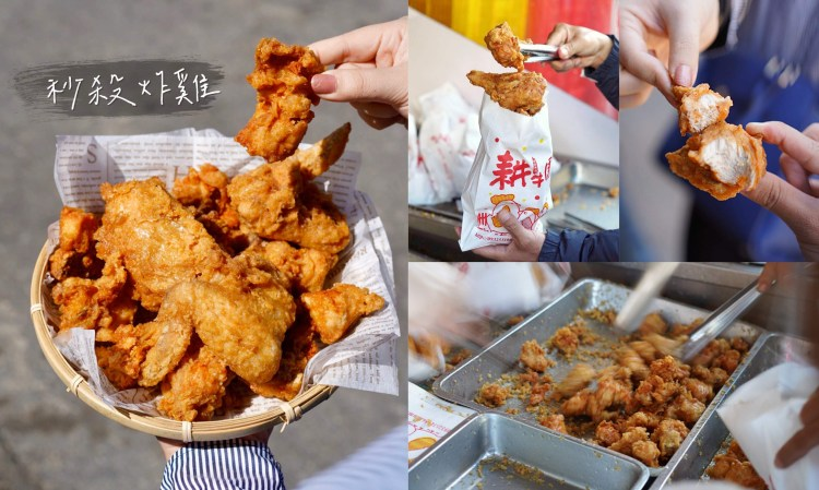 【苗栗美食】這就是苑裡市場傳說中的『秒殺炸雞』皮脆多汁,想吃手要夾得夠快才行呢!