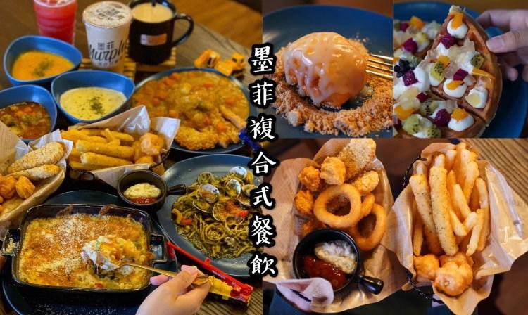 【苗栗美食】Murphy墨菲複合式餐飲。主打平價餐點、餐點選擇多、大份量。尚順廣場商圈