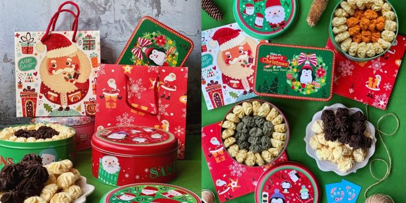 【愛威鐵盒餅乾】入口即化的餅乾又來新竹巨城快閃囉!出示本篇文現場購買享9折優惠。聖誕節新包裝送禮自吃兩相宜!
