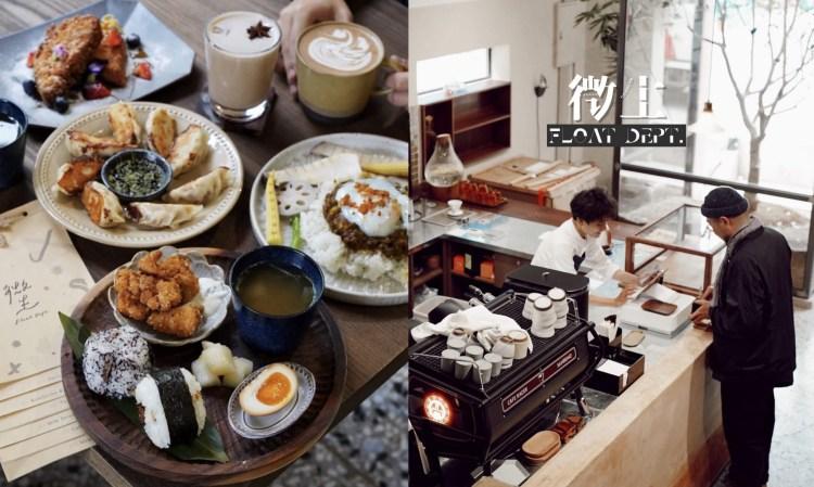【新竹美食】微生Float Dept.。新開幕。新竹咖啡廳。鄰近巨城購物中心(早午餐/下午茶)