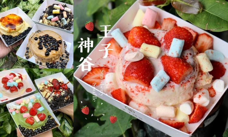 【新竹美食】王子神谷日式厚鬆餅-新竹城隍店。歡慶一週年全品項折抵10元!草莓季開跑囉~~