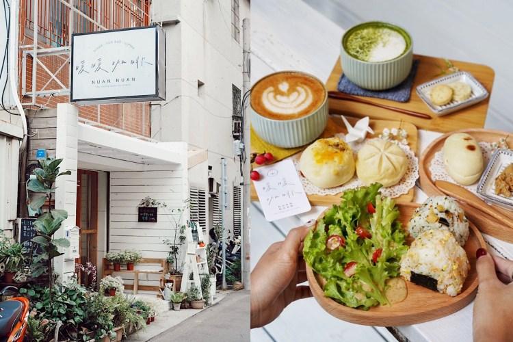 【新竹美食】暖暖咖啡 NUAN NUAN。新開幕。必點手工麵包還有小清新的日式飯糰套餐!