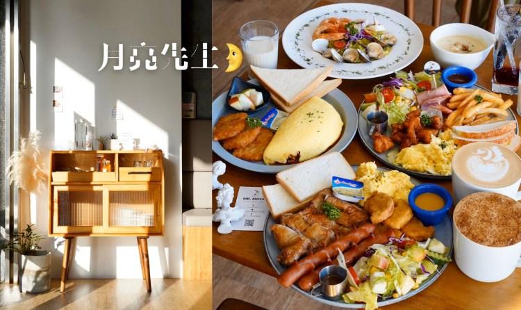 【新竹竹北美食】Mr.Moon 月亮先生咖啡館。大份量、早午餐全天候供應!(義大利麵/燉飯/早午餐/下午茶)