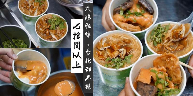 【台中美食】忠孝夜市必吃『七拾間以上麻辣大腸麵線甜不辣』北部人的口味!