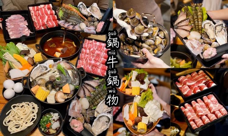【新竹美食】鍋牛鍋物在新竹地區可以說是無人不曉的火鍋店,食材新鮮、服務親切,值得一訪再訪!