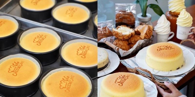 【彰化溪湖】66 cheesecake北海道起司蛋糕專門店。嚴選食材。每日手工現烤。溪湖糖廠必買伴手禮