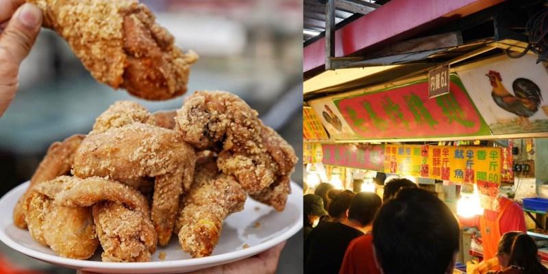 【苗栗美食】頭份黃昏市場必吃『安泰炸雞翅』是很多在地人從小吃到大的好味道,銅板價值得回購!