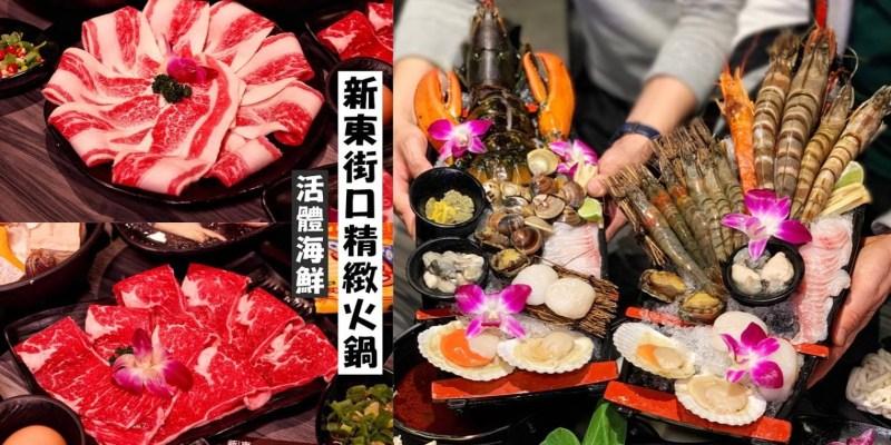 【台北美食】新東街口精緻火鍋·活體海鮮。民生社區推薦火鍋。必點海鮮套餐,保證新鮮破表!
