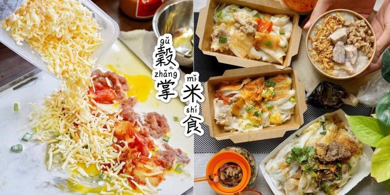 【苗栗美食】頭份新開幕『穀掌米食』專賣特色腸粉與粥品,平價又美味,不定時會有隱藏版米料理!