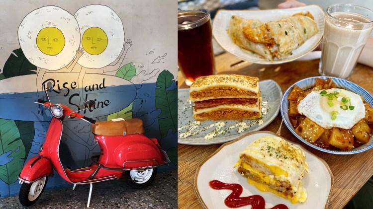 【台北美食】中山區韓式早午餐店『起床去RISE&SHINE』店內餐點、網美打卡牆非常好拍照唷!