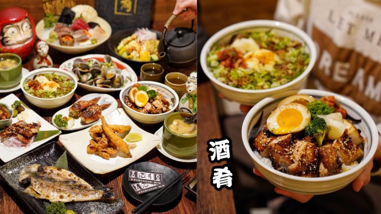 【新竹美食】竹北居酒屋推薦『酒肴日式料理居酒屋』餐點美味且氣氛佳還有專屬停車場!