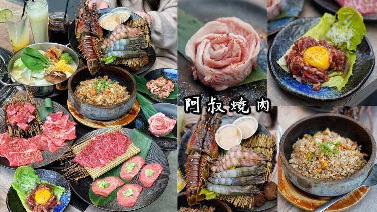 【新竹美食】巨城周邊新開幕『阿叔燒肉』主打火烤兩吃,營業至凌晨一點。私心推薦松露干貝炒飯、蒜頭雞湯火鍋!