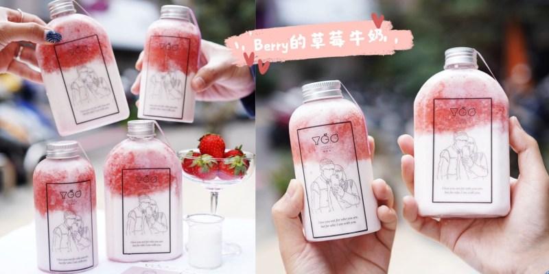 【研果室yanguolab】情人節限定『Berry的草莓牛奶』強勢回歸!全台門市限量200瓶!