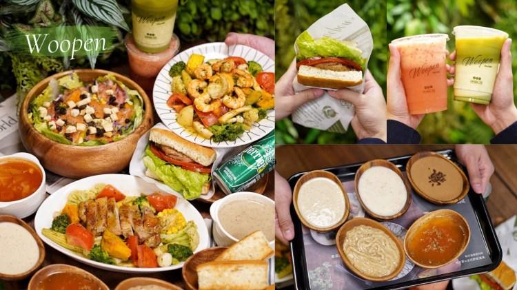 【新竹美食】北台灣第一間『Woopen木盆』插旗新竹啦!必點比臉大木盆沙拉、佛卡夏麵包套餐,沙拉控還在等什麼?