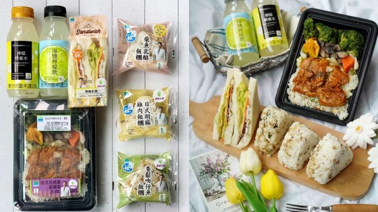 【超商美食】全家便利商店「早餐開箱」推薦全新的超級大麥飯糰系列、便當,增肌減脂很適合!