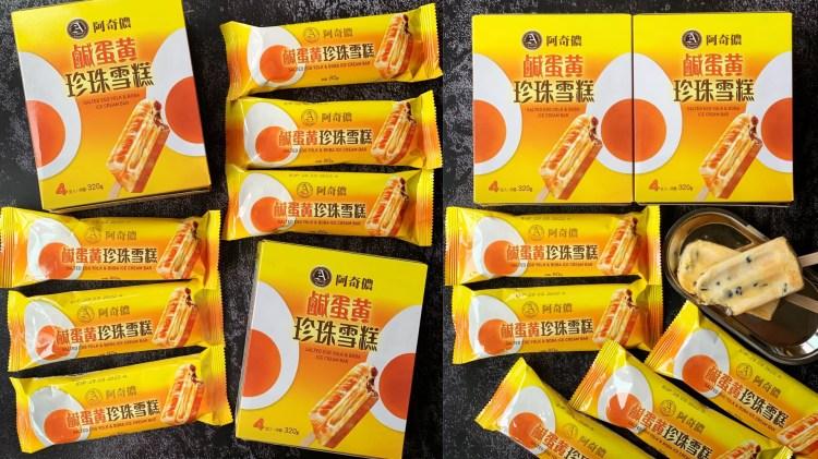 【全聯冰棒開箱】阿奇儂新推出『鹹蛋黃珍珠雪糕』鹹甜交織的口感,令人愛不釋口!小編囤貨去~