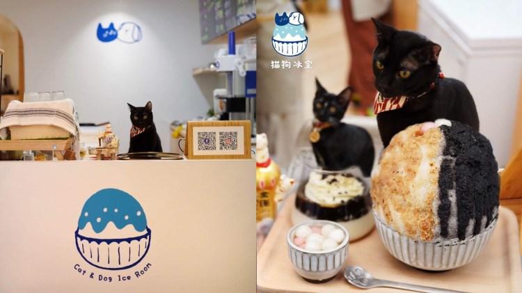 【台北美食】大安區新開幕『貓狗冰室』寵物友善餐廳,冰品以貓狗品種來取名超特別!近捷運信義安和站