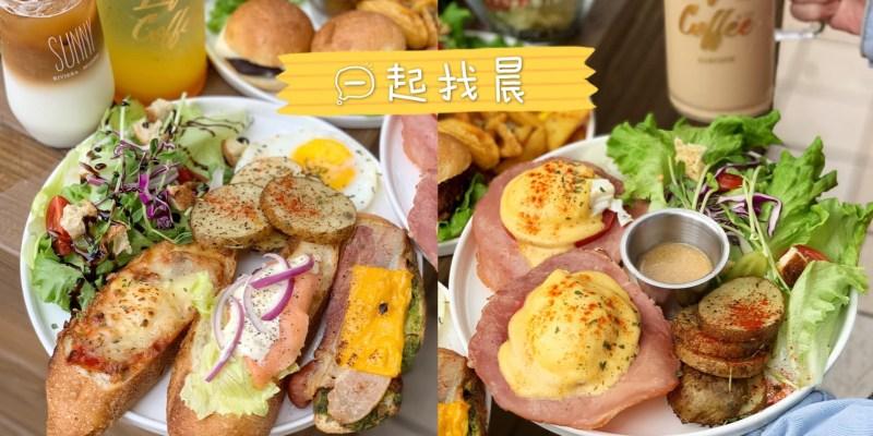 【台中美食】早午餐推薦『一起找晨-山西店』整體平價又美味,聚餐、約會是個不錯的選擇!