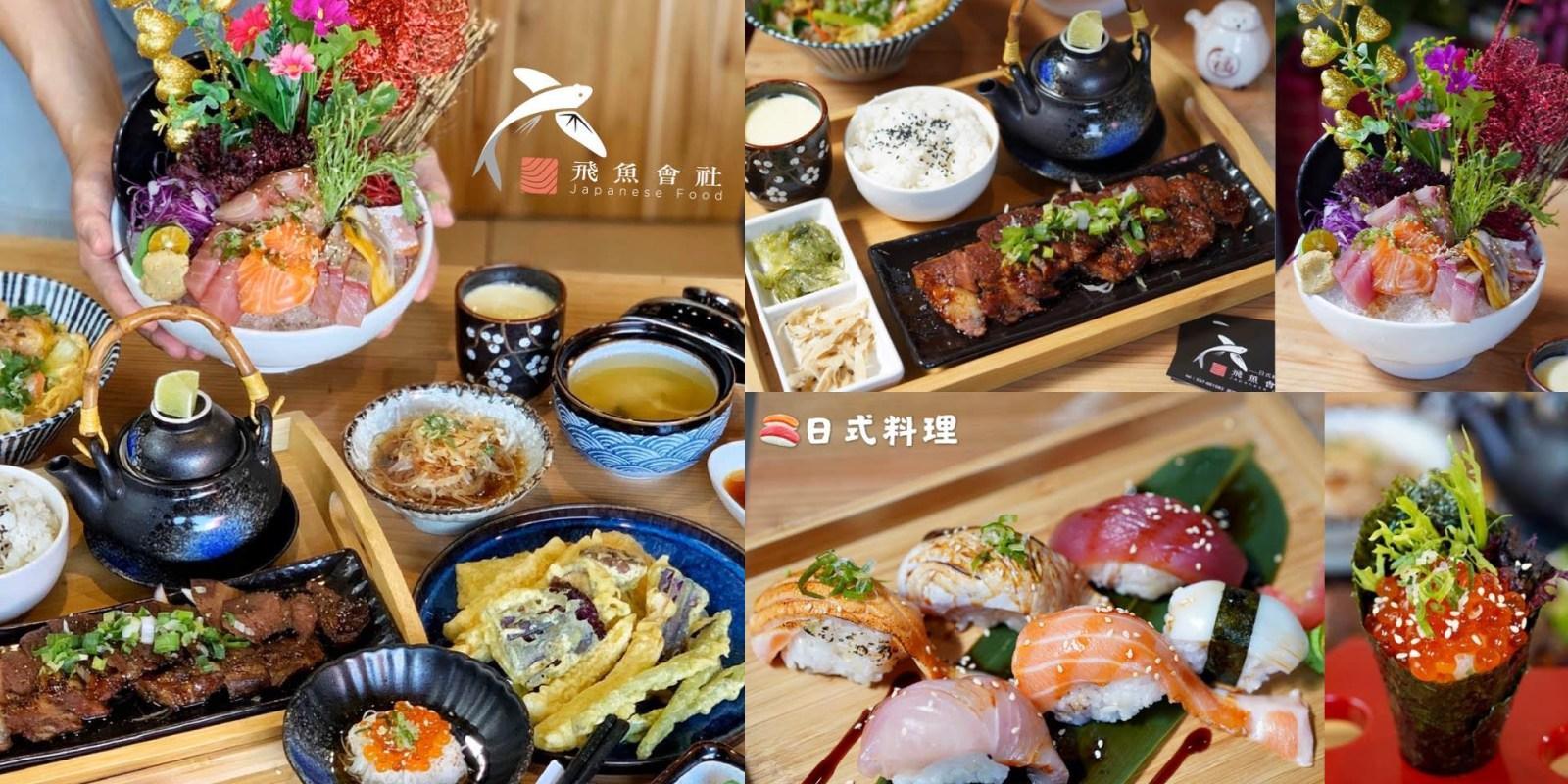 【苗栗美食】頭份文化路上新開幕日本料理『飛魚會社』餐點選擇多、用料實在且新鮮,聚餐新選擇!