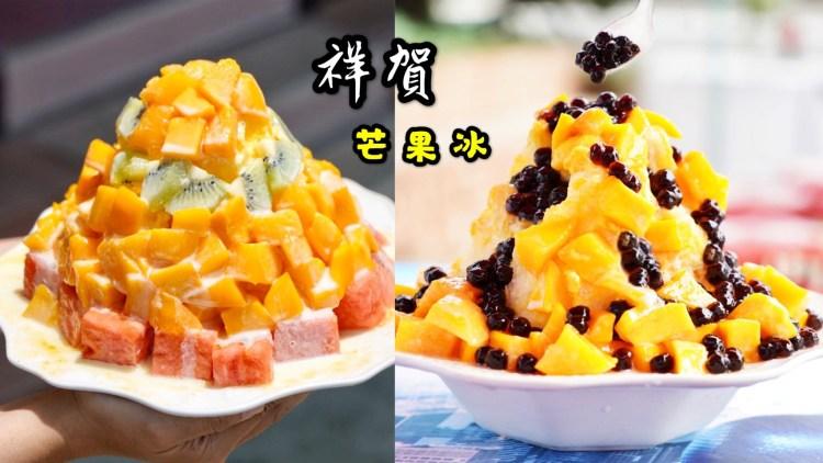 【苗栗美食】夏天必訪的竹南排隊冰店『祥賀芒果冰』開賣啦!必點大份量招牌綜合水果牛奶冰、芒果牛奶冰!