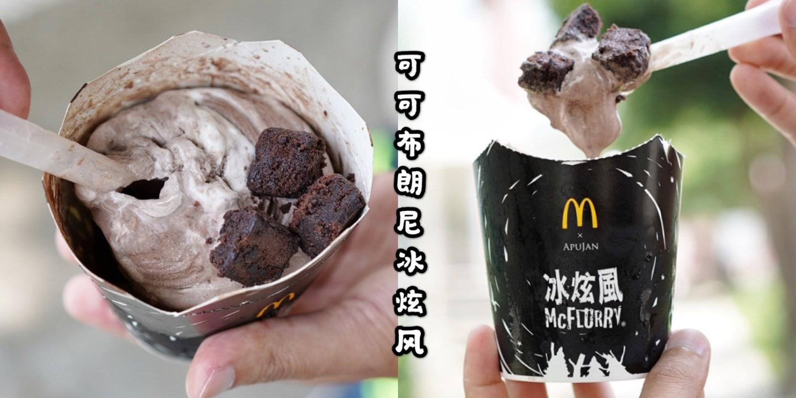 夏季冰品開打,麥當勞推出期間限定「可可布朗尼冰炫風」黑色質感包裝不只好拍也很好吃!準備洗版IG、FB的打卡!