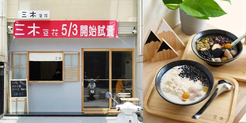 【苗栗美食】頭份忠孝一路上新開幕文青風『三木豆花』炎炎夏日又多一個冰涼甜品選擇啦!