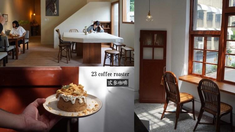 新竹咖啡廳.新開幕.『貳參咖啡.23 coffee roasters』全新裝潢美到炸!必點巴斯克焦烤乳酪、焦糖伯爵茶戚風蛋糕!