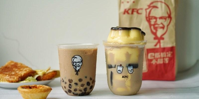 【肯德基】超狂新品上市『ㄎㄎ珍珠奶茶』、『整顆布丁奶茶』就是要讓你一口炸雞、一口珍珠奶茶才過癮啊!