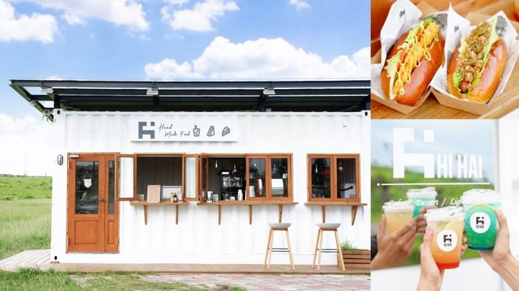 【新竹美食】南寮漁港新開幕『HI HAI』網美貨櫃咖啡廳,販售各式咖啡、飲品之外,還有亨亨堡、山吐司、PIZZA、甜點等等選擇!
