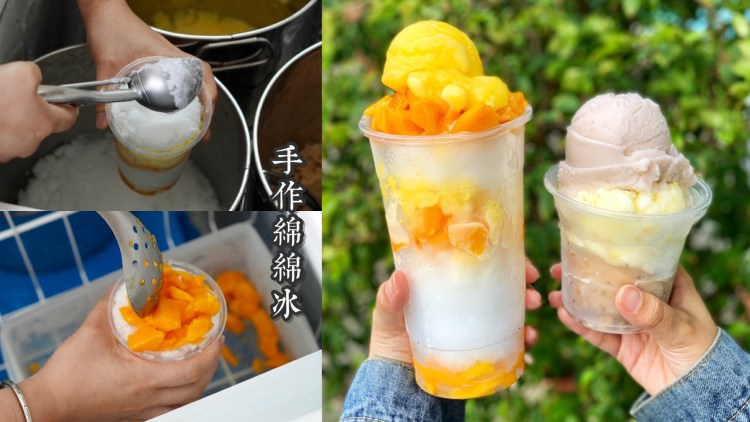【新竹美食】隱藏版銅板美食推薦『手作綿綿冰』必點芒果雙爽!季節限定,錯過就要等明年囉~