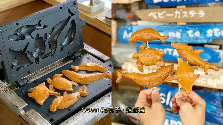 【澎湖美食】光復路上新開幕『Ocean•海玩子•雞蛋糕』海洋動物造型雞蛋糕好吃又好拍!