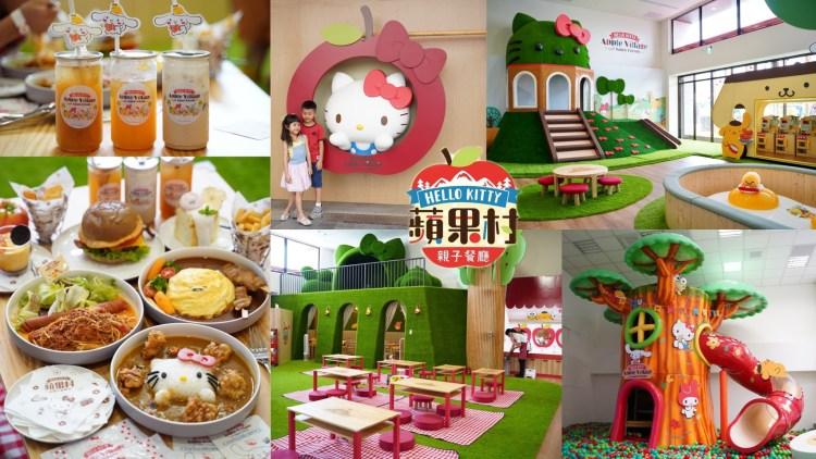 【Hello Kitty 蘋果村親子餐廳】占地200坪的三麗鷗樂園正式開幕啦!內有環境與餐點的開箱文介紹!(停車資訊/菜單MENU/消費方式)
