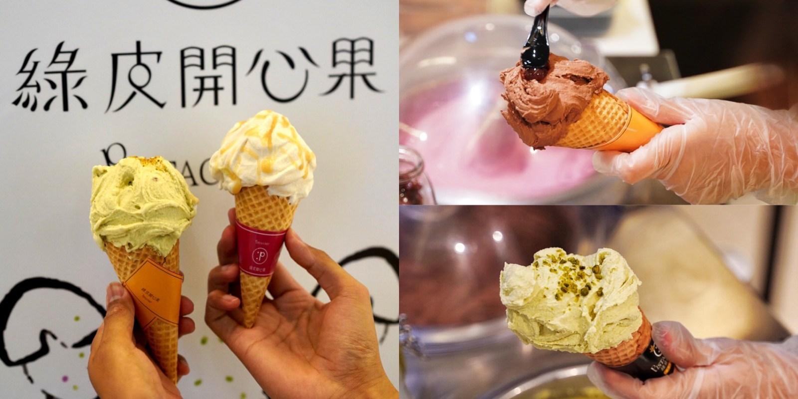 台南知名的『綠皮開心果』來北部快閃啦!新竹巨城、台北信義新天地、忠孝SOGO,超過20種口味選擇,絕對讓你一吃就愛上!