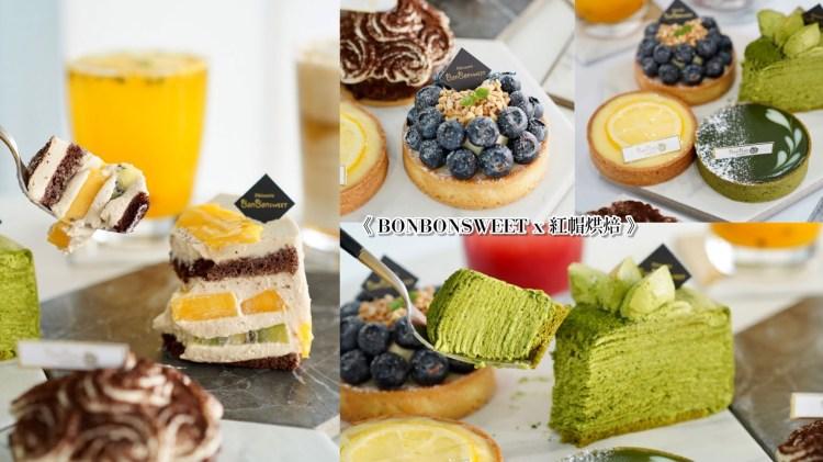 【新竹美食】下午茶推薦『紅帽烘焙』x『BonBon Sweet Dessert&Coffee』超強聯名,必吃千層蛋糕、經典小塔!