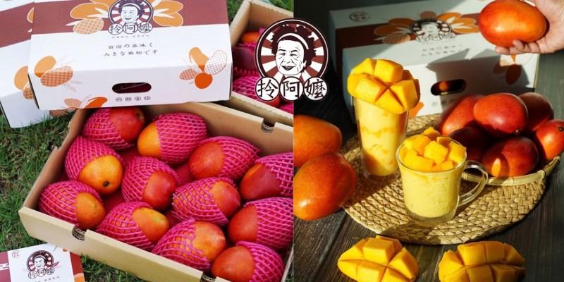 來自屏東枋山「拎阿嬤新鮮蔬果直送」的芒果禮盒,15度等級的甜度,完全就是送禮自吃兩相宜!