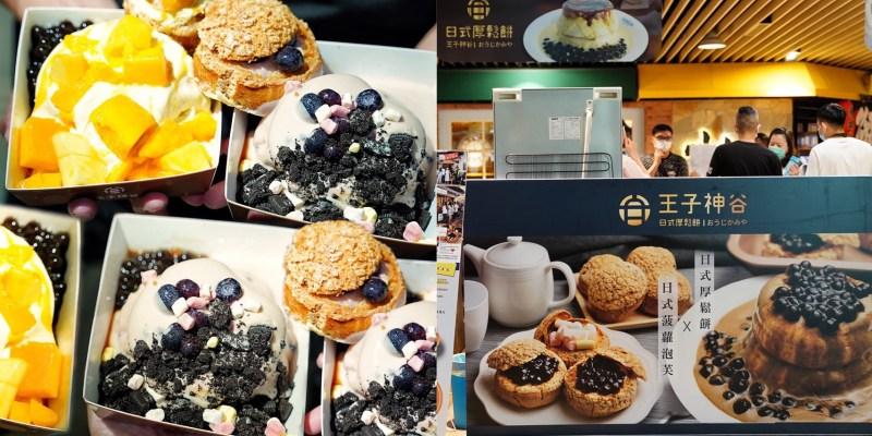 超人氣王子神谷日式厚鬆餅來新竹巨城快閃啦!推出『藍莓OREO』巨城限定口味,還有冰淇淋泡芙可以選擇,逛街逛累了來一份舒芙蕾就對了!