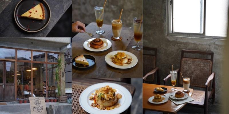 【苗栗下午茶】老宅咖啡廳『Mountaintown Coffee Roasters』,公館知名「轉轉ZONZON」全新二店!!