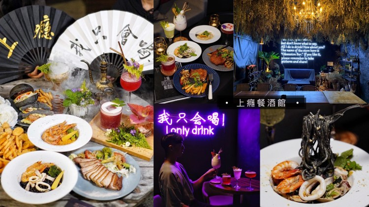 【苗栗美食】聚餐、下班小酌餐酒館推薦『上癮餐酒館Obsession Bar』,這回三訪環境、餐點整個大大提升!非常chill的地方~