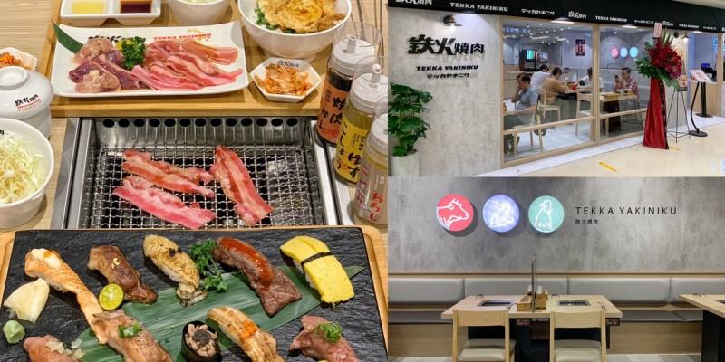 樂軒集團旗下新品牌『鉄火燒肉』插旗微風台北車站!主打一人燒肉套餐,還有十貫握壽司套餐可以選擇,日本A5和牛一片只要38元,挑戰世界最便宜!